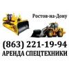 Заказ экскаватора в аренду г. Ростов